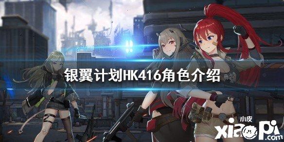 银翼计划HK416角色介绍分析