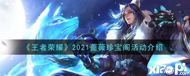 《王者荣耀》2021蔷薇珍宝阁活动