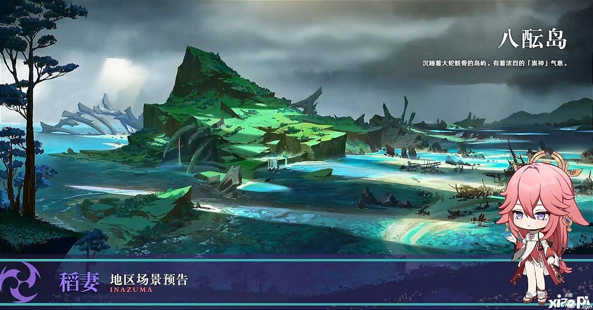 稻妻地图其一---八酝岛,这难道是山海经的雷泽