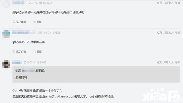 LPL选手即将转会进入LCK比赛  选手大概率是中国人。