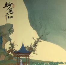 《绘真·妙笔千山》隽永的画风,神秘的故事,动人的音乐