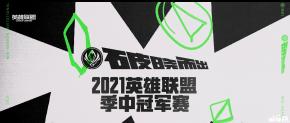 【季中冠军赛TOP10】决赛:虚空千里取敌首级 一杯美酒圆梦登顶