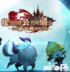 推荐一款很流行的游戏《坎特伯雷公主与骑士唤醒冠军之剑的奇幻冒险》