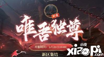 《阴阳师》唯吾独尊新区集结活动介绍
