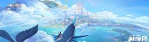 《天谕手游》鲸岛安家活动内容