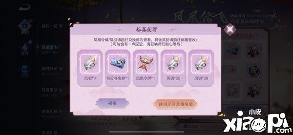 《王者荣耀》凤凰令牌图片怎么样?