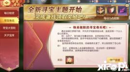 《三国志幻想大陆》5月17日寻宝活动详情