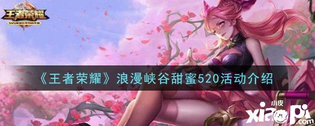 《王者荣耀》浪漫峡谷甜蜜520活动介绍