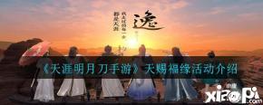 《天涯明月刀手游》天赐福缘活动介绍