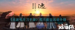 《天涯明月刀手游》明月前尘活动介绍