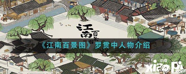 《江南百景图》罗贯中属性人物介绍