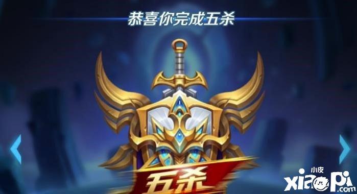 《王者荣耀》攻高地塔要关注英雄培养