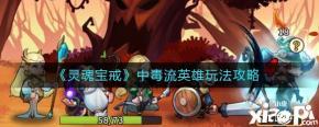 《梦幻模拟战》影袭地精出手顺序介绍