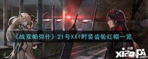 《战双帕弥什》21号XXI时装齿轮红帽