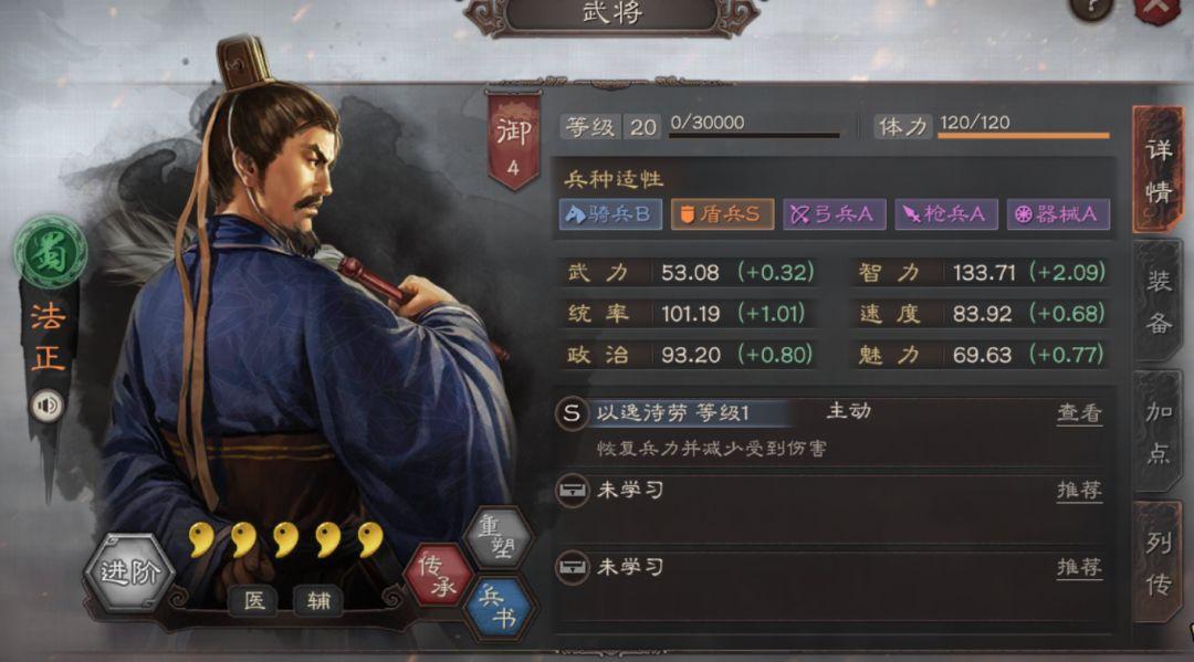 三国志战略版邓艾阵容测评分享