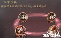 三国志战略版:S5精选阵容推荐-江东虎臣(甘宁,太史慈,周泰)
