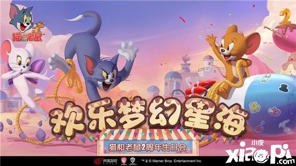 《猫和老鼠》手游二周年欢乐无限,全新奶酪星探险