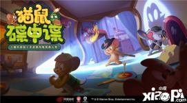 《猫和老鼠》首档电竞真人秀 《猫鼠手游碟中谍》曝光定档