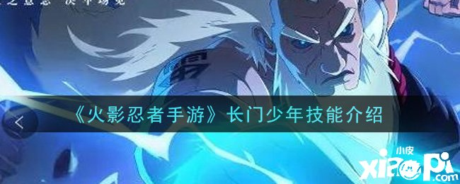 《火影忍者手游》儿童节新上线的忍者,长门少年技能介绍