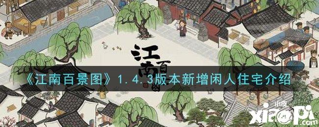 《江南百景图》新增闲人住宅介绍
