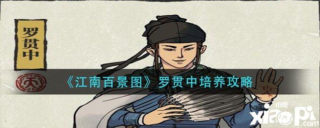 《江南百景图》罗贯中怎么培养
