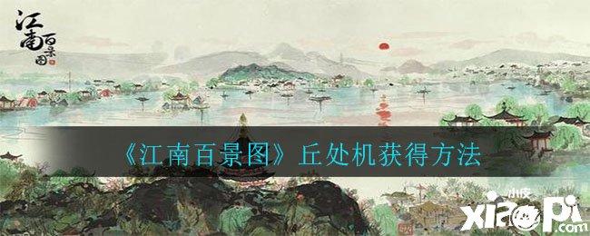 《江南百景图》丘处机获得方法