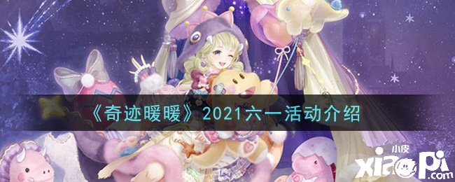 《奇迹暖暖》2021六一活动介绍