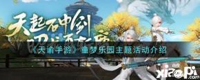 《天谕手游》童梦乐园主题活动介绍