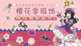 【小森生活】樱花季活动预告第四期,樱花也有魔法~