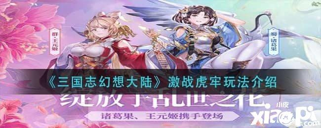 《三国志幻想大陆》激战虎牢玩法攻略介绍