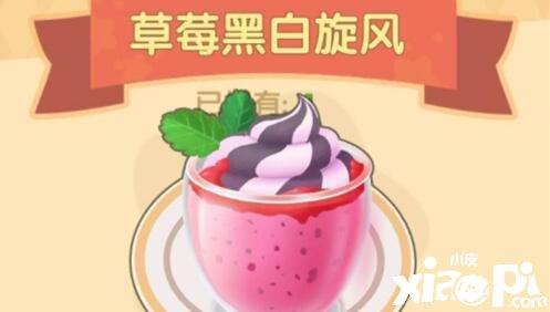 【摩尔庄园】手游草莓黑白旋风配方做法详解