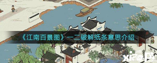 《江南百景图》一二破解纸条意思介绍