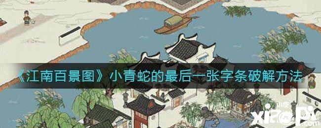 《江南百景图》小青蛇的最后一张字条破解方法