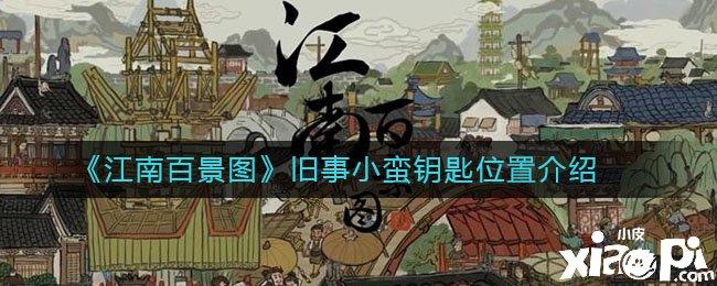 《江南百景图》旧事小蛮钥匙位置介绍