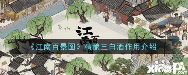 《江南百景图》精酿三白酒作用介绍