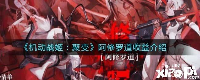 《机动战姬:聚变》阿修罗道收益如何?
