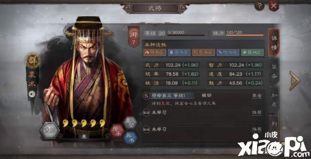三国志战略版袁术爆头队 袁术T0阵容搭配