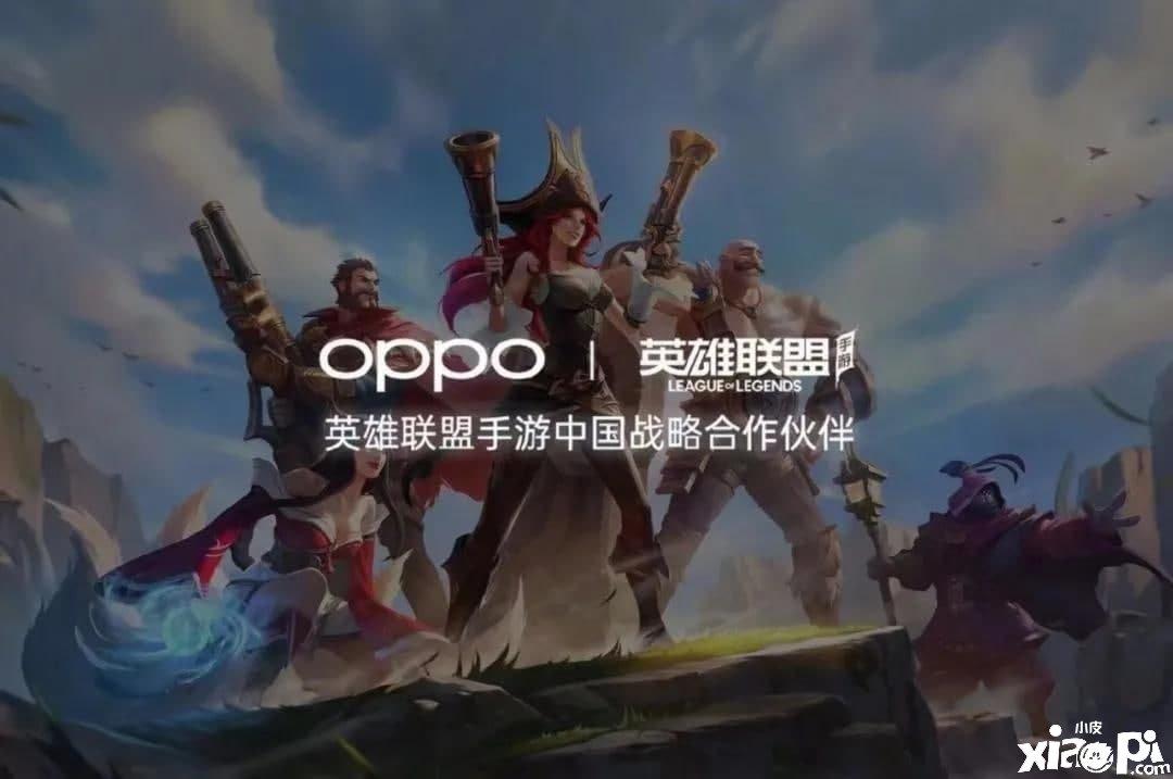 OPPO与《英雄联盟》再续前缘,提前布局手游电竞有多「香」?