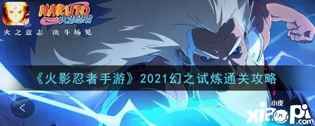 《火影忍者手游》2021幻之试炼通关攻略