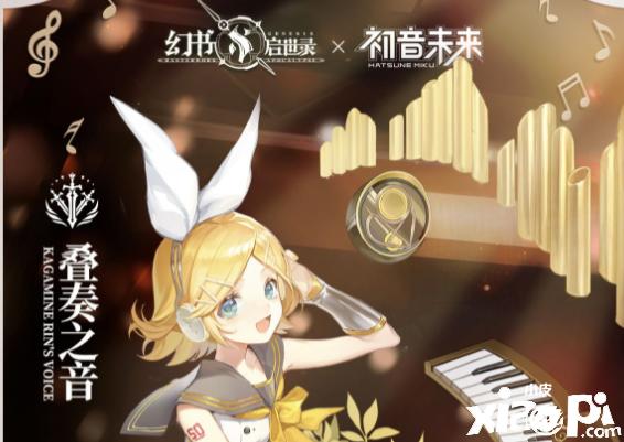 幻书启世录丨叠奏之音-镜音铃:少女的音符能带来幸福和快乐!