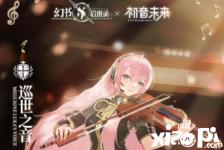 幻书启世录   巡世之音-巡音流歌:请尽情欣赏我的歌声吧!