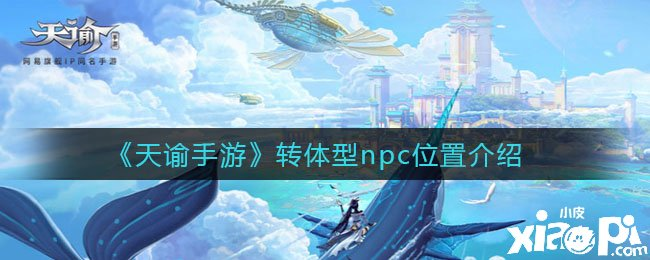 《天谕手游》转体型npc位置介绍