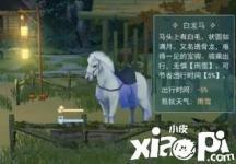 【江湖悠悠】马匹获取方法有哪些