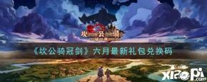 《坎公骑冠剑》手游六月最新礼包兑换码