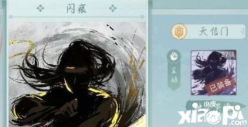 【江湖悠悠】手游武器开锋条件及加成一览
