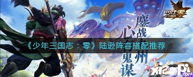 《少年三国志:零》陆逊阵容搭配