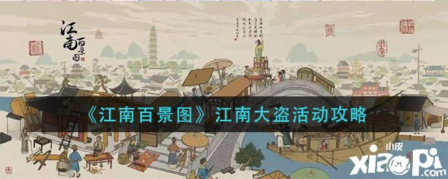 《江南百景图》江南大盗活动