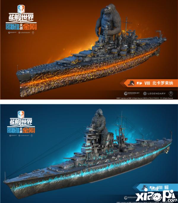 《战舰世界》x《哥斯拉大战金刚》联动正式公布