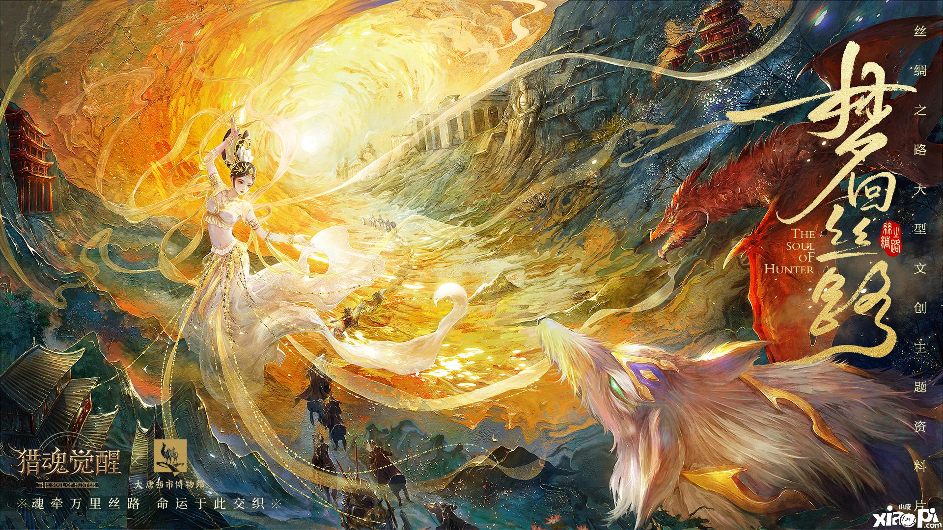 《猎魂觉醒》梦回丝路 丝绸之路大型文创主题资料片正式定档