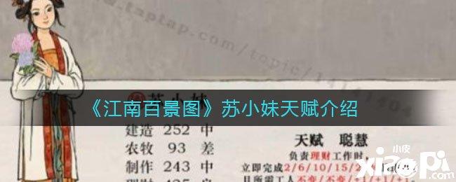 《江南百景图》苏小妹珍宝选择及玩法攻略